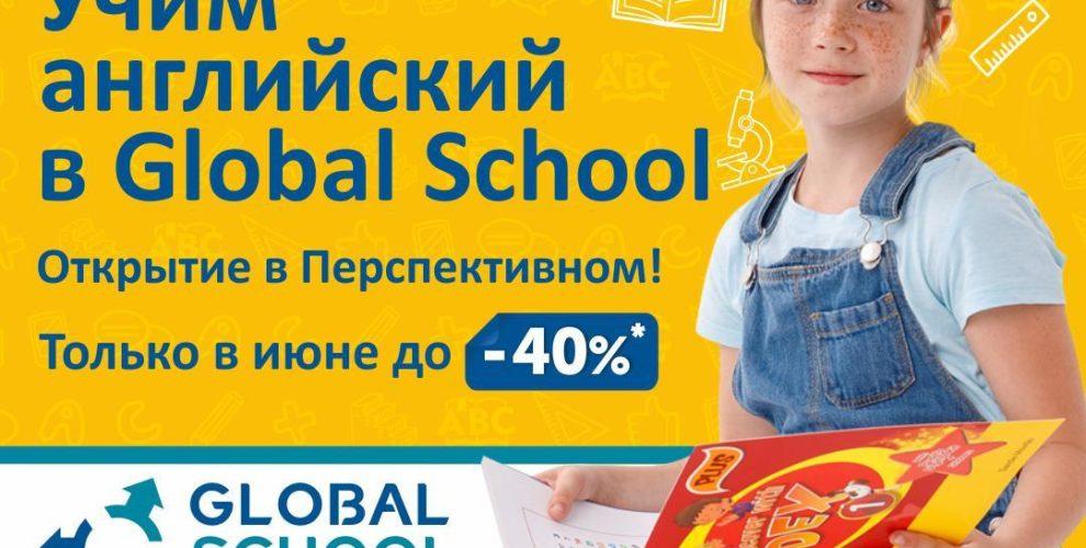 Открытие школы в Перспективном Скидки до 40%