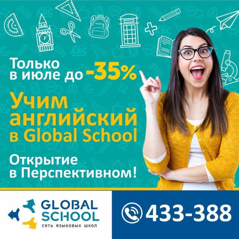 скидки до 35% в честь открытия школы в Перспективном